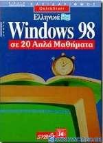 Ελληνικά Windows 98 σε 20 απλά μαθήματα