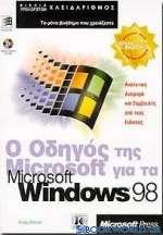 Ο οδηγός της Microsoft για τα Microsoft Windows 98