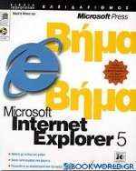 Microsoft Internet Explorer 5 βήμα βήμα