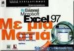 Ελληνικό Microsoft Excel 97 με μια ματιά
