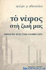 Η οικολογική κρίση στον ελληνικό χώρο