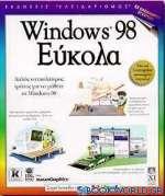 Windows 98 εύκολα