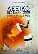 Λεξικό νεοελληνισμών