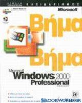 Microsoft Windows 2000 professional βήμα βήμα