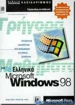 Γρήγορα μαθήματα στα ελληνικά Microsoft Windows 98