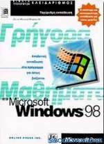 Γρήγορα μαθήματα στα Microsoft Windows 98