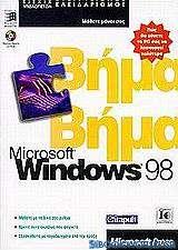 Microsoft Windows 98 βήμα βήμα