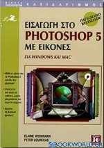 Εισαγωγή στο Photoshop 5 με εικόνες