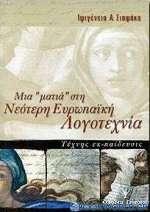 Μια ματιά στη νεότερη ευρωπαϊκή λογοτεχνία
