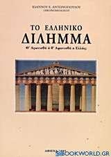 Το ελληνικό δίλημμα