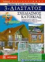 3-διάστατος σχεδιασμός κατοικίας