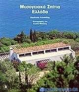 Μεσογειακά σπίτια Ελλάδα