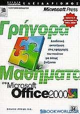 Γρήγορα μαθήματα στο Microsoft Office 2000
