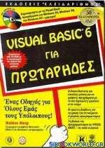 Visual Basic 6 για πρωτάρηδες