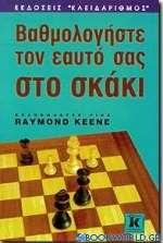 Βαθμολογήστε τον εαυτό σας στο σκάκι
