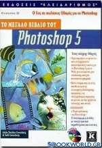 Το μεγάλο βιβλίο του Photoshop 5