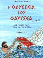 Η οδύσσεια του Οδυσσέα σε κόμικς