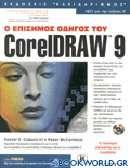 Ο επίσημος οδηγός του CorelDraw 9