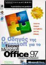 Ο οδηγός της Microsoft για το ελληνικό Microsoft Office 97