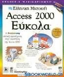 Ελληνική Microsoft Access 2000 εύκολα