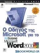 Ο οδηγός της Microsoft για το ελληνικό Microsoft Word 2000