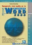 Εφαρμογές στην πράξη με το ελληνικό Microsoft Word 2000