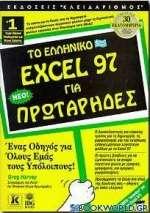 Το ελληνικό Excel 97 για πρωτάρηδες