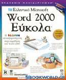 Ελληνικό Microsoft Word 2000 εύκολα
