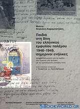 Παιδιά στη δίνη του ελληνικού εμφυλίου πολέμου 1946-1949, σημερινοί ενήλικες