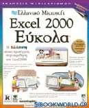 Ελληνικό Microsoft Excel 2000 εύκολα