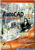 AutoCAD 2000 για μηχανικούς