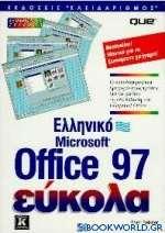 Ελληνικό Microsoft Office 97 εύκολα