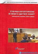 Εγχειρίδιο προετοιμασίας σε θέματα ιδιωτικού δικαίου