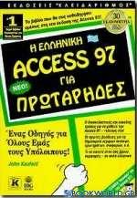 Η ελληνική Access 97 για πρωτάρηδες