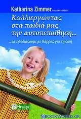 Καλλιεργώντας στα παιδιά μας την αυτοπεποίθηση...