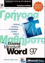 Γρήγορα μαθήματα στο ελληνικό Microsoft Word 97