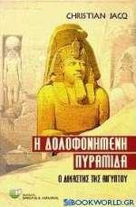 Η δολοφονημένη πυραμίδα