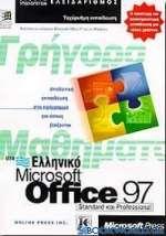 Γρήγορα μαθήματα στο ελληνικό Microsoft Office 97
