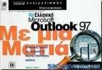 Ελληνικό Microsoft Outlook 97 με μια ματιά