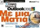 Ελληνικό Microsoft Outlook 2000 με μια ματιά