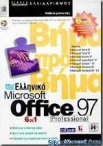 Ελληνικό Microsoft Office 97 professional 6 σε 1 βήμα προς βήμα