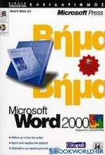 Microsoft Word 2000 βήμα βήμα