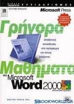 Γρήγορα μαθήματα στο Microsoft Word 2000