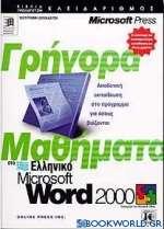 Γρήγορα μαθήματα στο ελληνικό Microsoft Word 2000