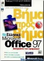 Ελληνικό Microsoft Office 97 συνεργασία των εφαρμογών βήμα προς βήμα