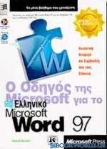 Ο οδηγός της Microsoft για το ελληνικό Microsoft Word 97