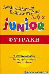 Αγγλο-ελληνικό, ελληνο-αγγλικό λεξικό Junior