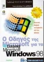 Ο οδηγός της Microsoft για τα ελληνικά Microsoft Windows 98