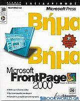 Microsoft FrontPage 2000 βήμα βήμα