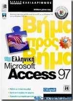 Ελληνική Microsoft Access 97 βήμα προς βήμα